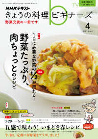 NHK きょうの料理ビギナーズ