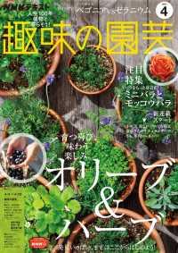 NHK 趣味の園芸