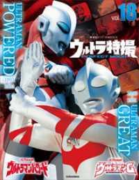 ウルトラ特撮PERFECT MOOK vol.18 ウルトラマンG/ウルトラマン