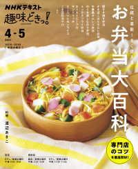 NHK 趣味どきっ!(水)<BR>伝統か革命か 明日使える!弁当大百科