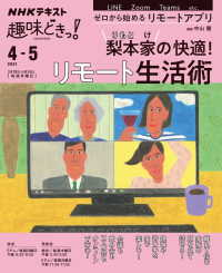 NHK 趣味どきっ!(月)<BR>梨本(リモート)家の快適リモート生活術