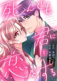 紀伊國屋書店BookWebで買える「死んでも君に恋をする1」の画像です。価格は165円になります。