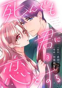 紀伊國屋書店BookWebで買える「死んでも君に恋をする3」の画像です。価格は165円になります。