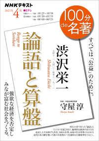 NHK 100分 de 名著<BR>渋沢栄一『論語と算盤』