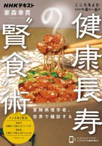 NHK こころをよむ<BR>食はいのち 適塩和食のすすめ