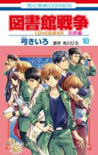図書館戦争 LOVE&WAR 別冊編【通常版】 10巻