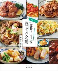紀伊國屋書店BookWebで買える「樋口さん!定番メニューをおいしく作るコツ 教えてください!」の画像です。価格は1,540円になります。