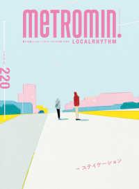 紀伊國屋書店BookWebで買える「メトロミニッツ ローカリズム2021年4月号」の画像です。価格は220円になります。