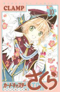 カードキャプターさくら クリアカード編(10)