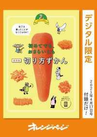 紀伊國屋書店BookWebで買える「初めてでも、おさらいにも 保存版・切り方ずかん」の画像です。価格は200円になります。