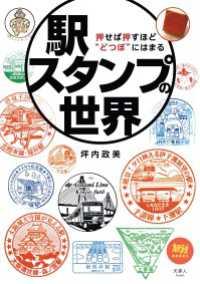 """旅鉄BOOKS042 駅スタンプの世界 押せば押すほど""""どつぼ""""にはまる"""