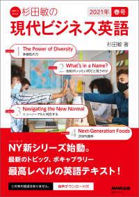 【音声付】杉田敏の 現代ビジネス英語 2021年 春号