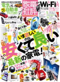 紀伊國屋書店BookWebで買える「家電批評 2021年 5月号」の画像です。価格は699円になります。