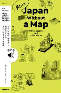 【音声付】More Japan Without a Map Nikko, Dazaifu and Other Places
