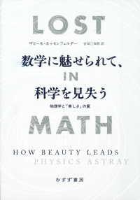 数学に魅せられて、科学を見失う――物理学と「美しさ」の罠