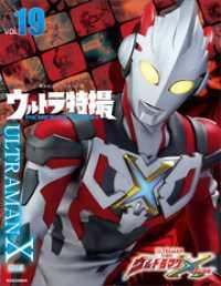 ウルトラ特撮PERFECT MOOK vol.19 ウルトラマンX