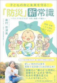 子どもの命と未来を守る! 「防災」新常識 パパ、ママができる!!水害・地震への備え