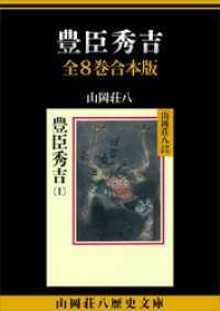 豊臣秀吉 全8巻合本版