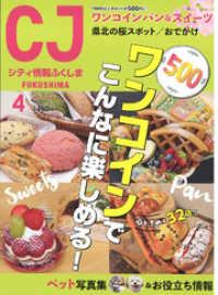 紀伊國屋書店BookWebで買える「シティ情報ふくしま 2021年4月号」の画像です。価格は458円になります。