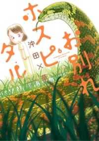 お別れホスピタル(6)