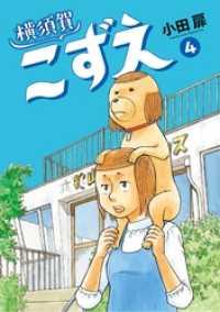 横須賀こずえ(4)