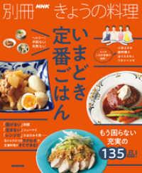 おうちごはんで巣ごもりを楽しもう NHK出版厳選レシピ本5点セット