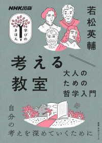 NHK「学びのきほん」既刊14点セット