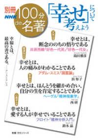 別冊NHK100分de名著シリーズ既刊12点セット