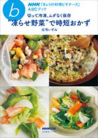 あっという間に料理上手 きょうの料理ビギナーズ関連レシピ本6点セット