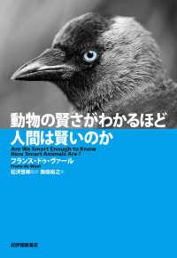 驚くべき動物の認知と情動の世界2点セット