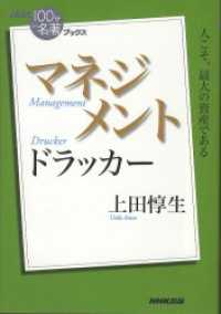 NHK「100分de名著」ブックス 既刊41点セット