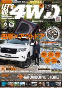 LET'S GO 4WD【レッツゴー4WD】2021年6月号 LETS GO 4WD