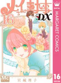 メイちゃんの執事DX 16