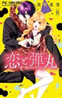 恋と弾丸(8)