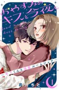 おやすみのキスを今夜も~年下くんと溺愛ルームシェア~(1)