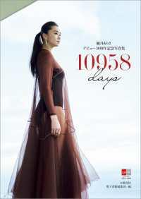 観月ありさデビュー30周年記念写真集 10925days