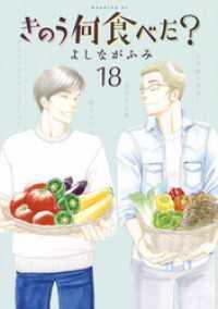 きのう何食べた?(18)