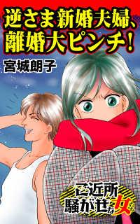 紀伊國屋書店BookWebで買える「逆さま新婚夫婦、離婚大ピンチ!/ご近所騒がせな女たちVol.6」の画像です。価格は220円になります。