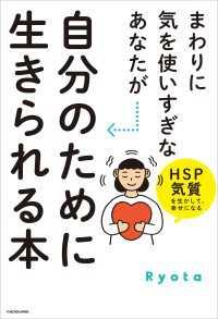 まわりに気を使いすぎなあなたが自分のために生きられる本 HSP気質を生かして、幸せになる