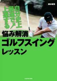 自分史上最速で上達する 悩み解消ゴルフスイングレッスン
