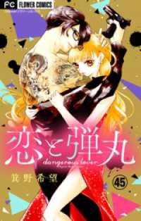 恋と弾丸【マイクロ】(45)