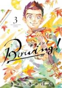 Bowing! ボウイング(3)