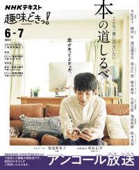 NHK 趣味どきっ!(月)<BR>こんな一冊に出会いたい 本の道しるべ
