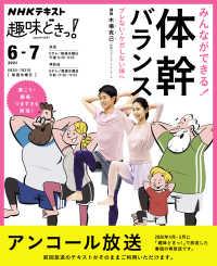 NHK 趣味どきっ!(水)<BR>みんなができる!体幹バランス ブレない・ケガしない体へ