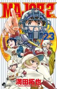 MAJOR 2nd(メジャーセカンド)(22)