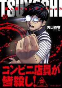 TSUYOSHI 誰も勝てない、アイツには(10)
