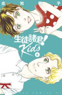 生徒諸君! Kids(6)