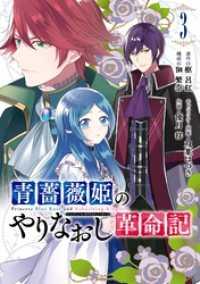 青薔薇姫のやりなおし革命記 3巻