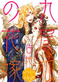 九尾狐の花嫁 分冊版(3)
