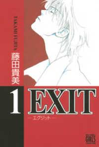 EXIT~エグジット~ 1~12巻セット